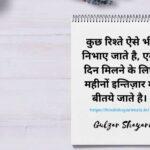 Best Shayari By Gulzar Sahab On Love