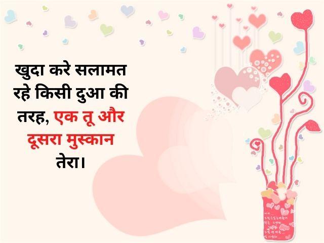 Two Line Shayari in Hindi on Love