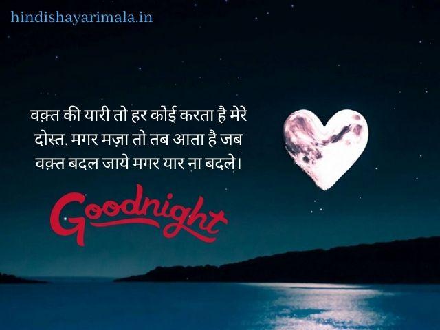 Good Night Shayari Wallpaper