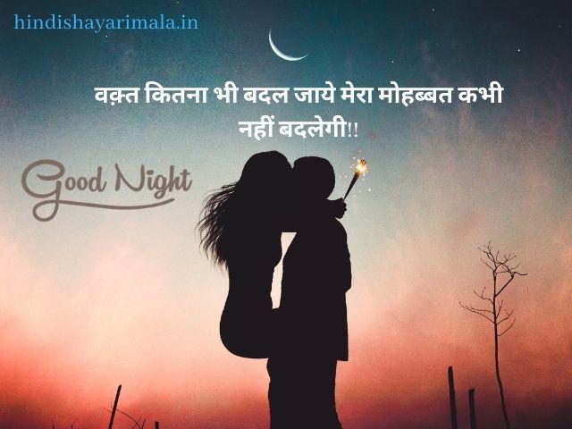 Good Night Shayari Wallpapers
