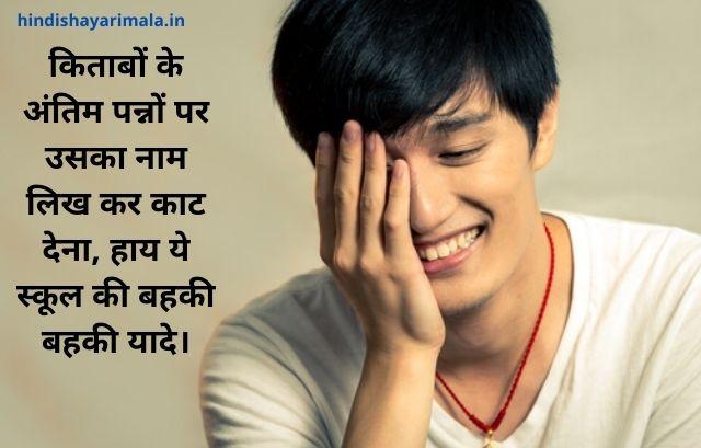 Hindi Love Sad Shayari SMS