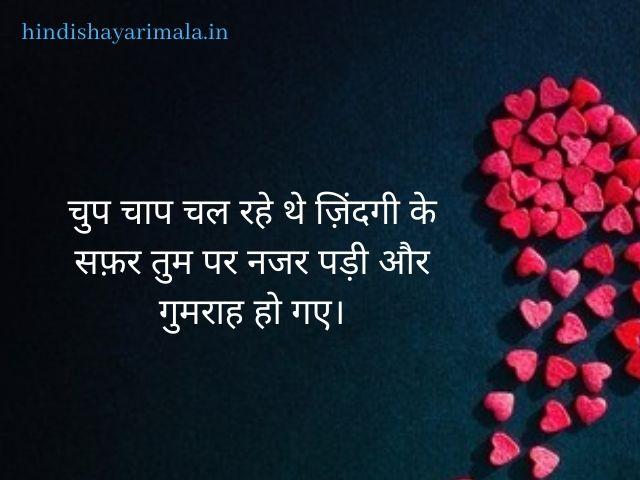 Pyar Ki Shayari Photo-01