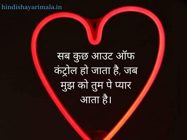 Best Hindi Love Shayari Status