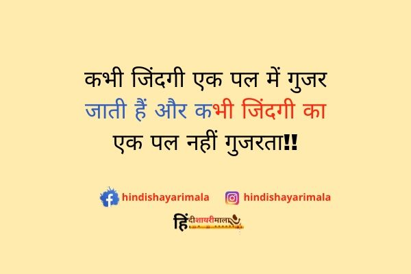 Hindi Gulzar Shayari