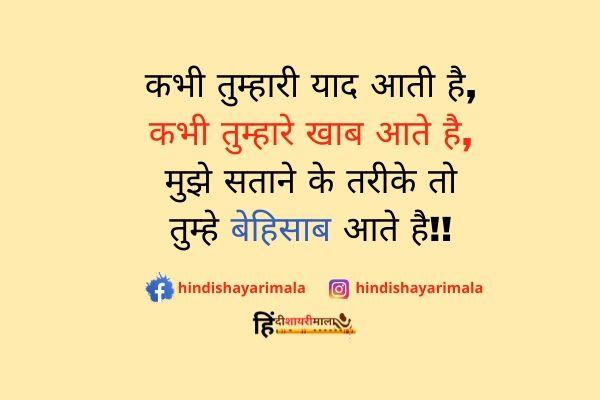 love poetry hindi
