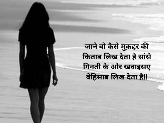 hindi shayari status and quotes