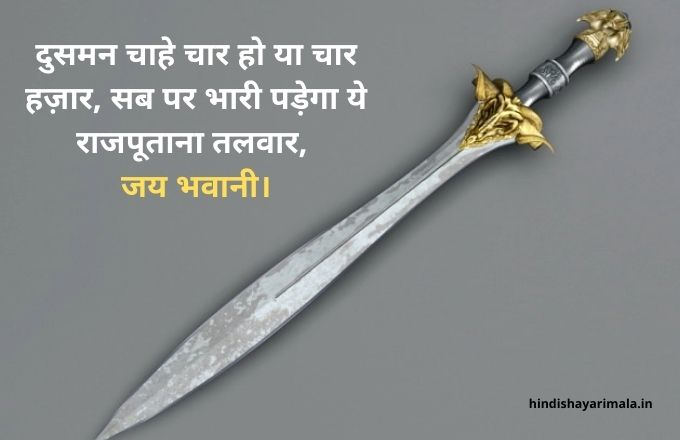 Rajput Quotes & Shayari