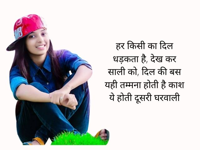 Jija Sali Shayari in Hindi