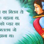 radha-krishna-shayari-in-hindi