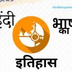 hindi-bhasha-aur-sahitya-ka-itihas