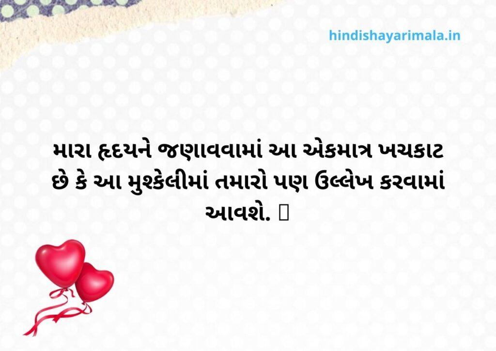 gujarati-love-shayari-for-wife