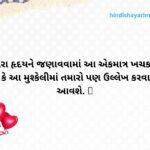 gujarati-love-shayari