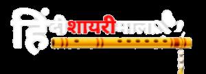 hindi-shayari-mala-footer