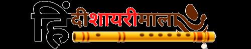 hindi-shayari-mala-logo