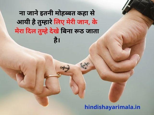 wife-ke-liye-love-shayari-Hindi-02