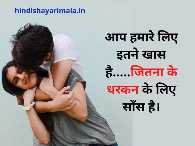 wife-ke-liye-love-shayari-Hindi-03