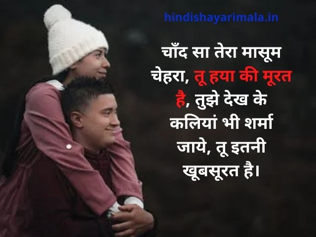 wife-ke-liye-love-shayari-Hindi-04