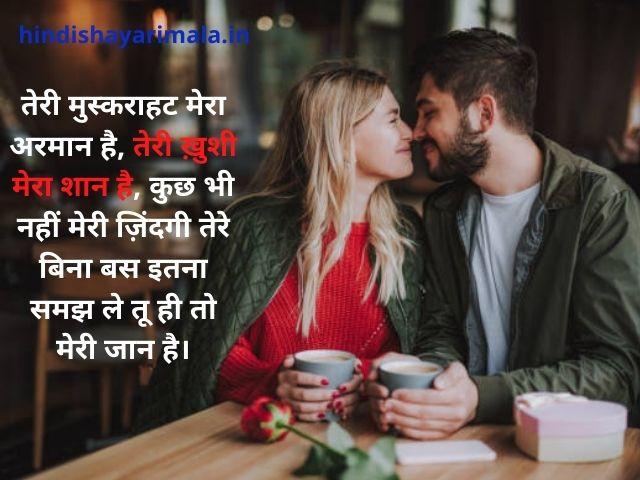 wife-ke-liye-love-shayari-Hindi-06