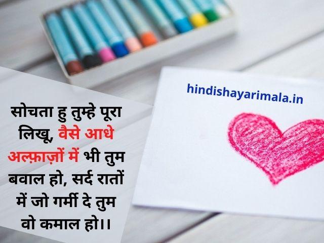 wife-ke-liye-love-shayari-Hindi