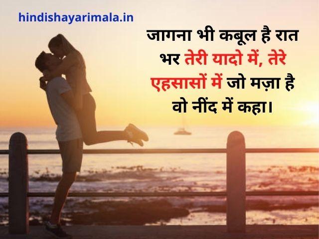wife ke liye romantic shayari hindi-01