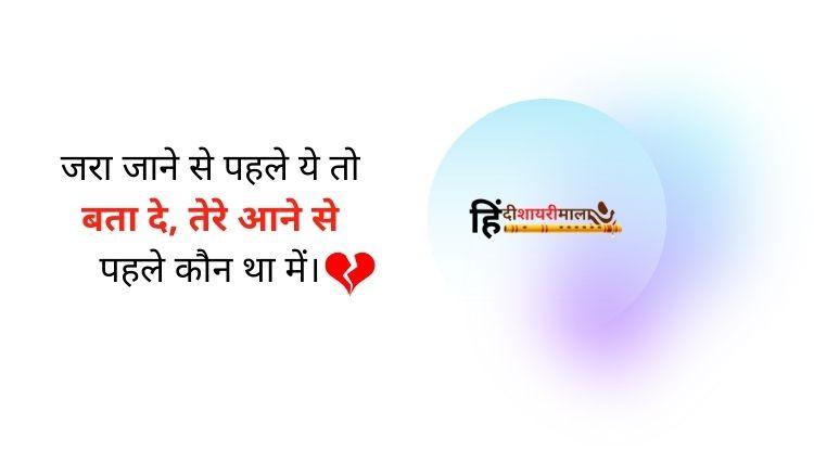 adhura-ishq-shayari-in-hindi