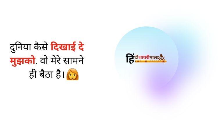 ishq-shayari-in-hindi-2-lines