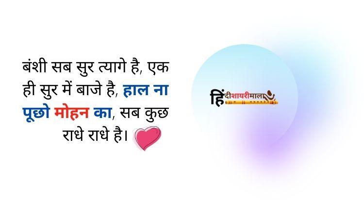 Ishq Shayari in Hindi